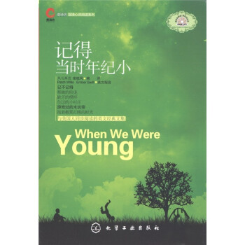 记得当时年纪小  [When We Were Young] 在线下载