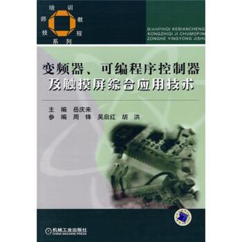 技师培训教程系列:变频器可编程序控制器及触摸屏综合应用技术 下载