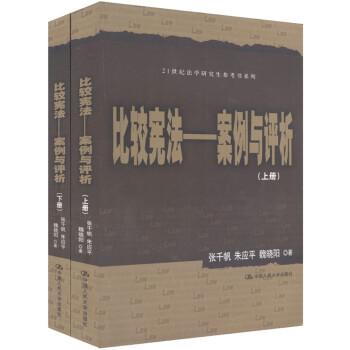 比较宪法:案例与评析/21世纪法学研究生参考书系列 电子版