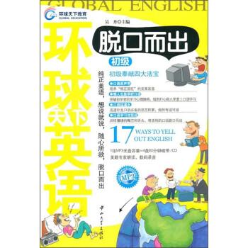 环球天下英语:脱口而出 电子版