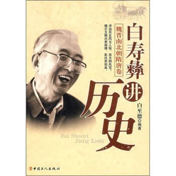 白寿彝讲历史 PDF版