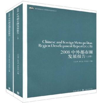 2008中外都市圈发展报告 电子版