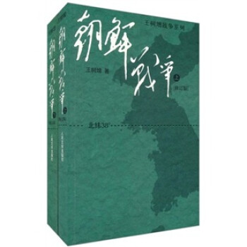 《朝鲜战争(套装上下册)(修订版)》(王树增)