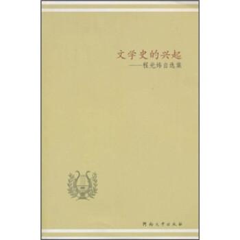 文学史的兴起:程光炜自选集 PDF电子版