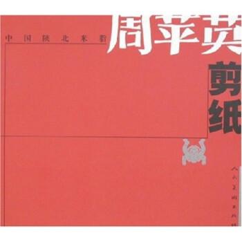 中国陕北米脂周苹英剪纸 电子书下载