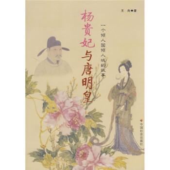 杨贵妃与唐明皇 电子书下载