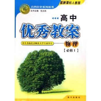 高中优秀教案志鸿优化系列丛书:物理 PDF电子版