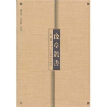 豫章丛书:集部10 在线下载