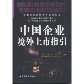 中国企业境外上市指引 PDF版