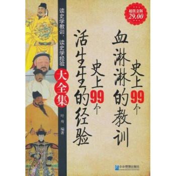 史上99个血淋淋的教训,史上99个生活的经验大全集 电子书下载