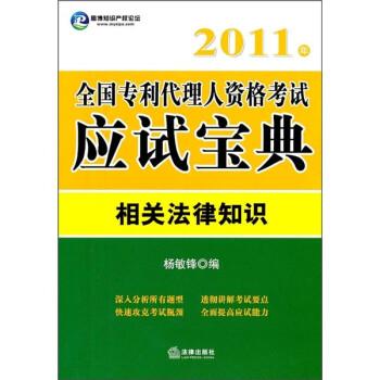 2011年全国专利代理人资格考试应试宝典:相关法律知识 电?#24433;?#19979;载