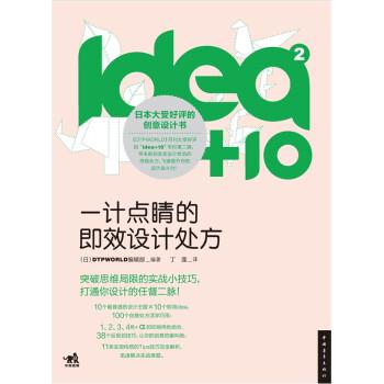idea+10 一计点睛的即效设计处方 PDF版