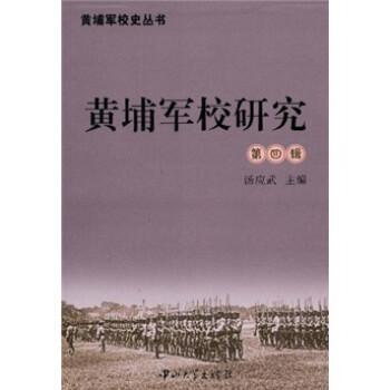 黄埔军校研究 PDF版
