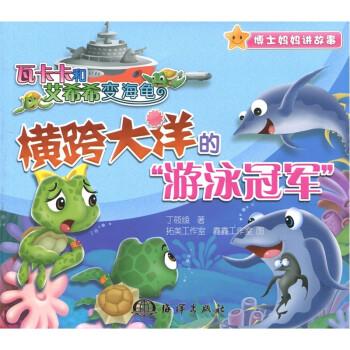 """瓦卡卡和艾希希变海龟:横跨大洋的""""游泳冠军"""" [3-6岁] 在线阅读"""