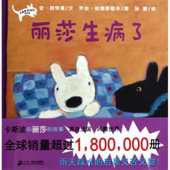 蒲蒲兰绘本馆:丽莎系列:丽莎生病了 [3~6岁] 电子书下载