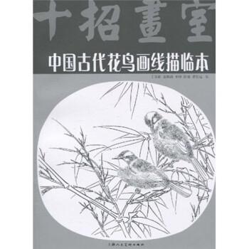 中国古代花鸟画线描临本 十招画室