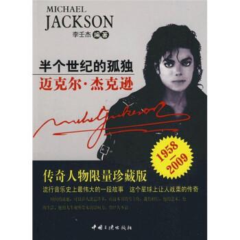 半个世纪的孤独:迈克尔·杰克逊 电子版下载
