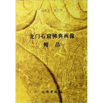 龙门石窟佛典画像精品 试读