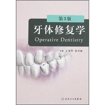 牙体修复学 PDF电子版