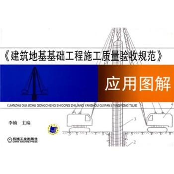 工程地基_【地基基础工程专业承包资质的图片】