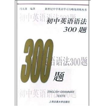 新世纪中学英语学习方略及训练丛书:初中英语语法300题 电子书下载