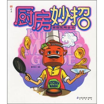 厨房妙招:家庭实用全书 电子版