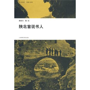 陕北盲说书人 在线下载