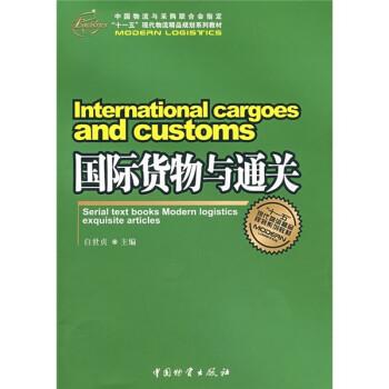 国际货物与通关 在线下载