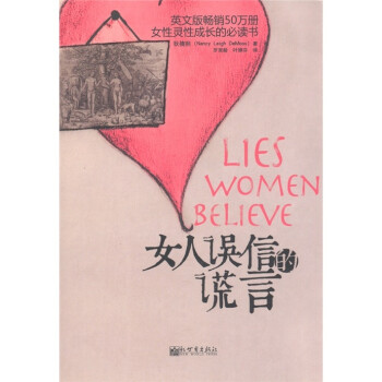 女性灵性成长的必读书:女人误信的谎言 下载