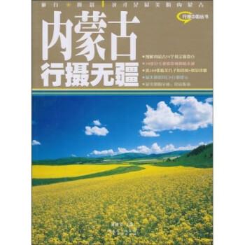 内蒙古行摄无疆 PDF版