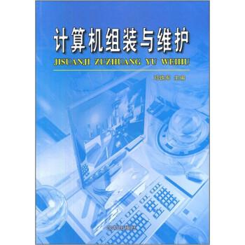 计算机组装与维护 试读