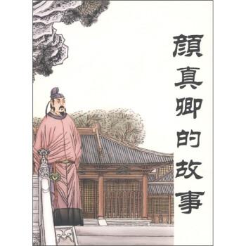 古代故事画库:颜真卿的故事 电子书下载