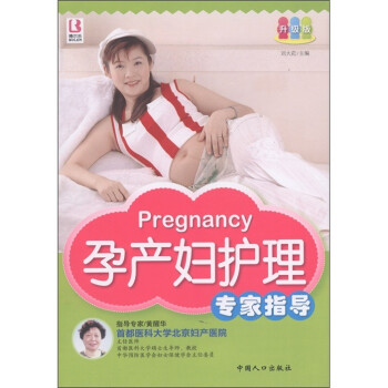 孕产妇护理专家指导 电子书