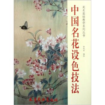 中国名花设色技法 电子书下载