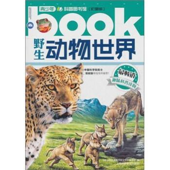 青少年科普图书馆:野生动物世界 [11-14岁] PDF电子版
