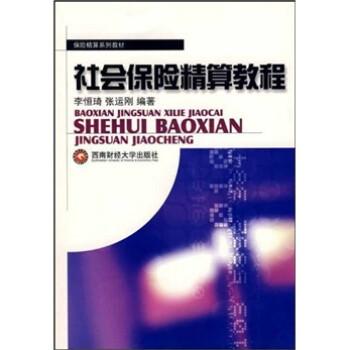 保险精算系列教材:社会保险精算教程 电子书下载