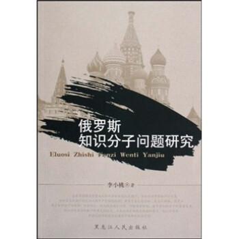 俄罗斯知识分子问题研究 版