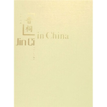 中国晋祠 在线下载