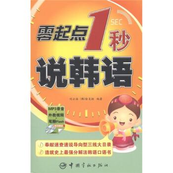 零起点1秒说韩语 PDF版下载