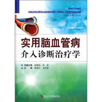 实用脑血管病介入诊断治疗学 电子书