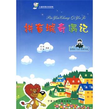 拼音城奇遇记 [3-6岁] 电子书下载