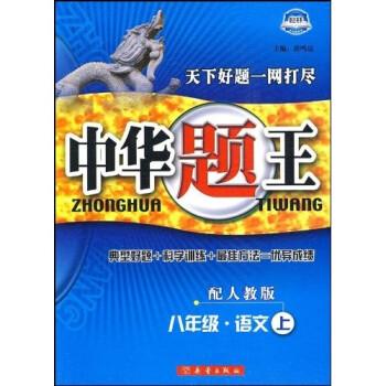 中华题王:8年级语文 PDF电子版