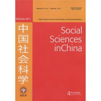 中国社会科学 电子书下载