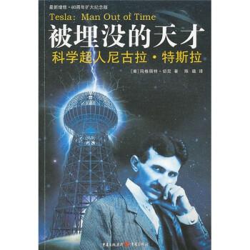 被埋没的天才:科学超人尼古拉·特斯拉 下载