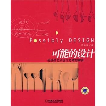 可能的设计创造性艺术设计思维的解析 电子版