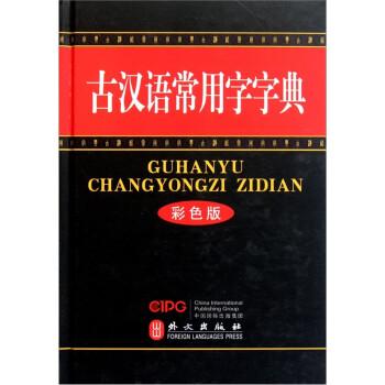 古汉语常用字字典 在线阅读