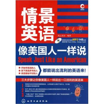 情景英语:像美国人一样说 PDF版下载