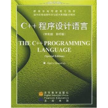 优秀信息科学与技术系列教学用书:c++程序设计语言