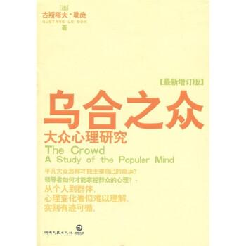 乌合之众:大众心理研究 电子书下载