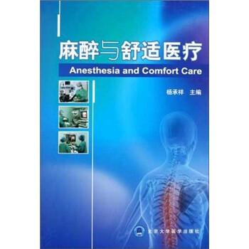麻醉与舒适医疗  [Anesthesia and Comfort Care] PDF版